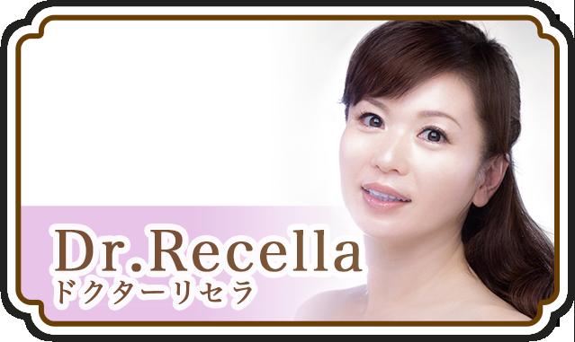 Dr.Recella ドクターリセラ